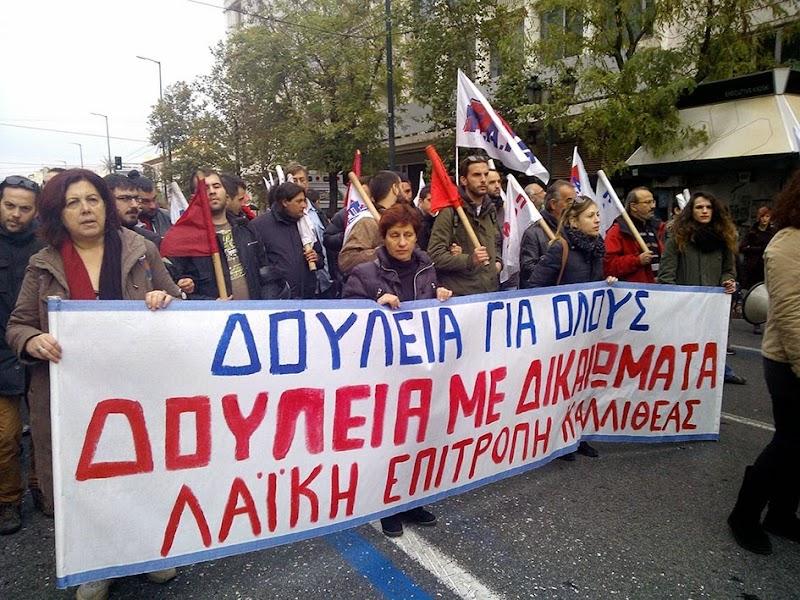 Μαζική η απεργιακή κινητοποίηση του ΠΑΜΕ στην Αθήνα - Δεκάδες συγκεντρώσεις σε όλη τη χώρα