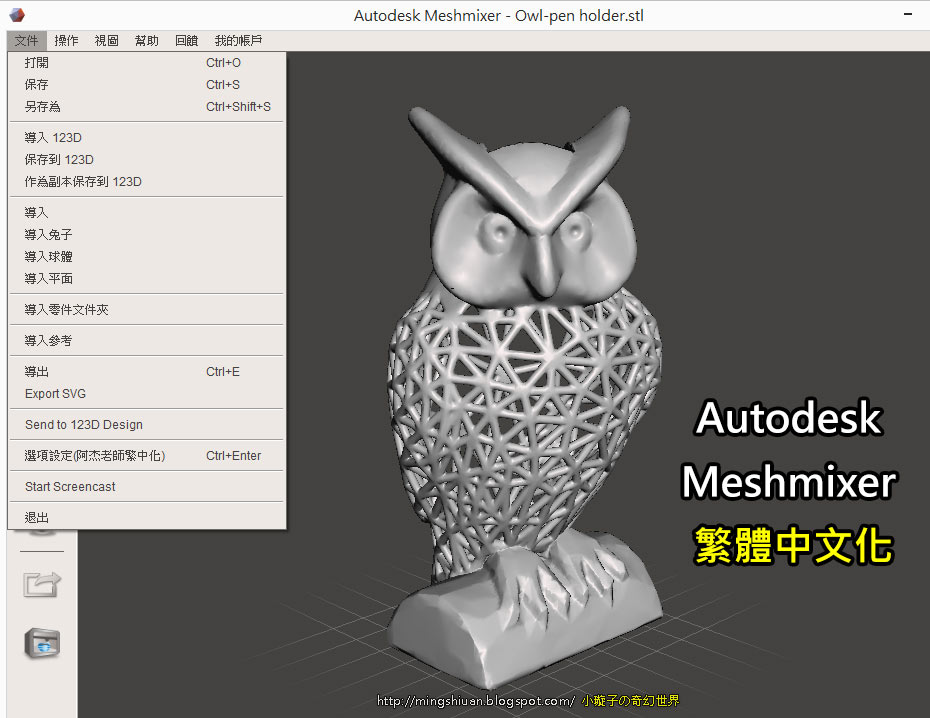 Meshmixer 3.0 繁中化