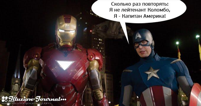 Железный человек (Iron Man) Тони Старк (Tony Stark), Мстители