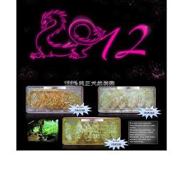 2012 龙年送礼佳品!