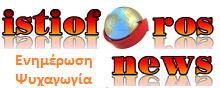 istioforos news
