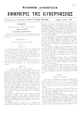 ΝΟΜΟΣ 6077 ΤΟΥ 1934 ΠΕΡΙ ΟΡΓΑΝΩΣΕΩΣ ΔΗΜΟΣΙΩΝ ΨΥΧΙΑΤΡΕΙΩΝ