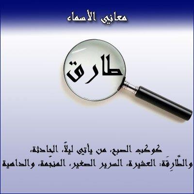 معاني الاسماء اسماء و صفات عربية و معانيها مدونة لمعلوماتك 2013