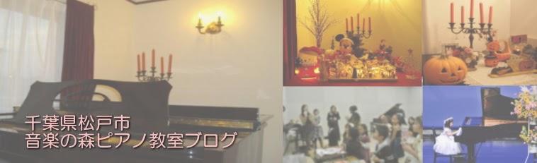 松戸市音楽の森ピアノ教室・英語リトミック教室(0歳から大人の音楽教室)ブログ