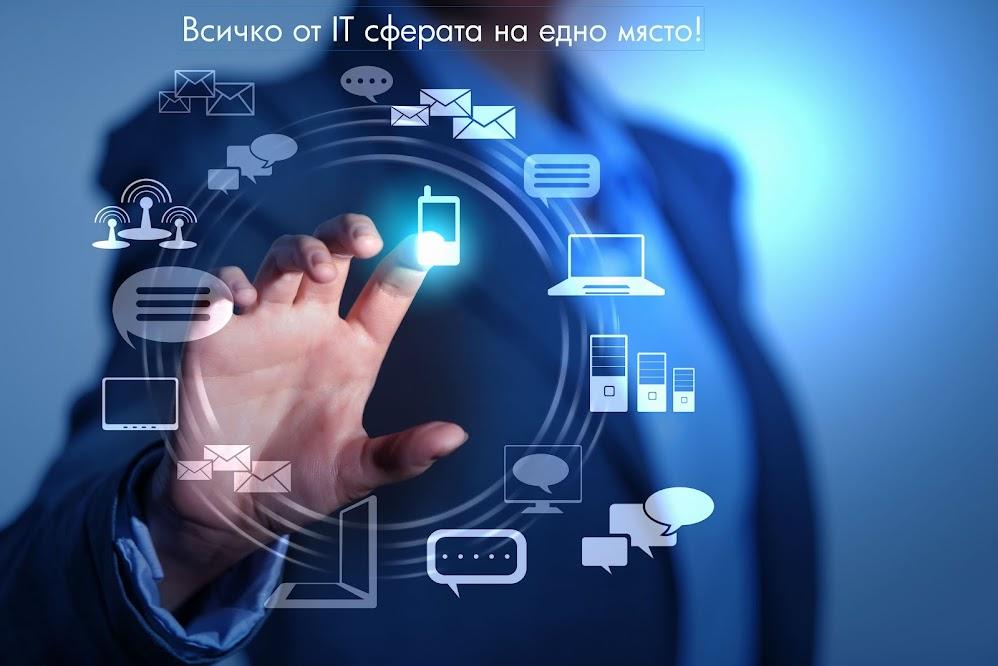 IT технологии, мрежи, софтуер, хардуер, мрежи и др.