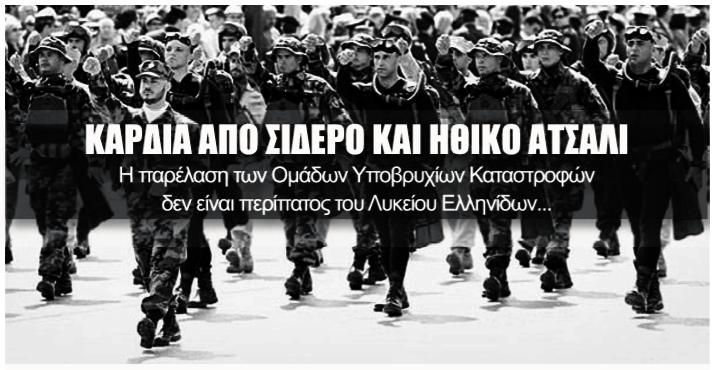 """Χρυσή Αυγή για τα συνθήματα των ΟΥΚ και τα συνθήματα: """"Η παρέλαση των Ομάδων Υποβρυχίων Καταστροφών δεν είναι περίπατος του Λυκείου Ελληνίδων"""""""