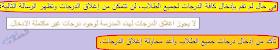طريقة مشاهدة النتائج في نور Noor للمرحلة المتوسطة و الثانوية الأول و الثاني 1-3.png