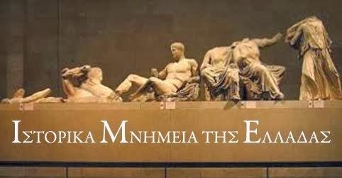 Ο απανταχού Ελληνισμός στηρίζει την επιστροφή των Μαρμάρων του Παρθενώνα