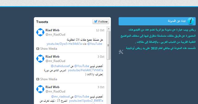 """إضافة صندوق تغريدات تويتر إلى مدونات """"بلوجر - ووردبريس"""""""