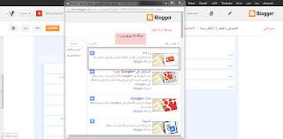 اضافة اداة جوجل بلس +1 فى المدونة