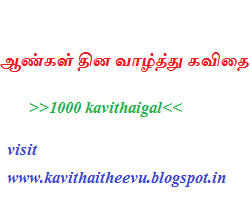 Aangal thina vaalthukkal 2014 | Tamil Kavithai Theevu ...