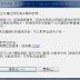 連線 ADSL 出現 691:遠端連線遭拒問題