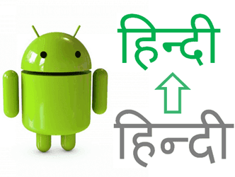 mobile in hindi font Download this app from microsoft store for windows 10 mobile, windows phone 81, windows phone 8 see screenshots, read the latest customer reviews, and compare ratings for type hindi.