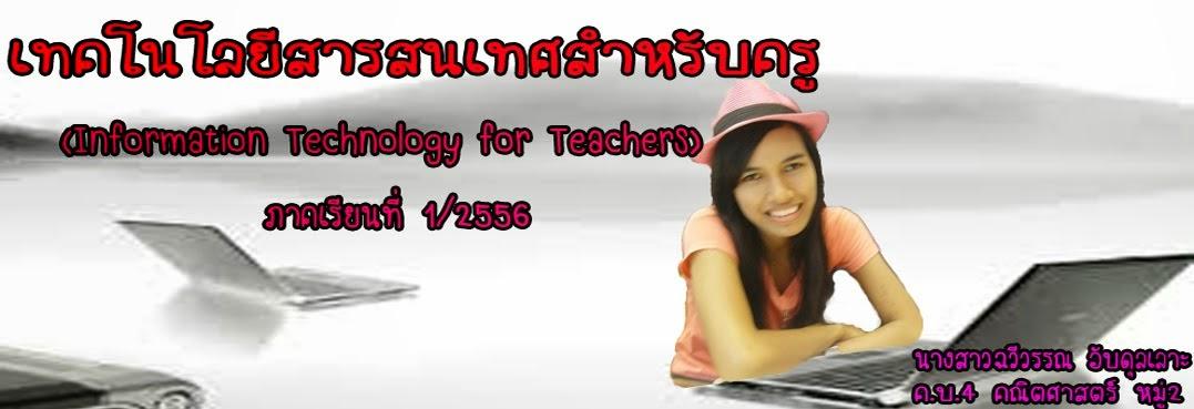 เทคโนโลยีสารสนเทศสำหรับครู
