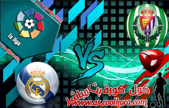 مشاهدة مباراة بلد الوليد وريال مدريد 7-5-2014 بث مباشر علي بي أن سبورت مجانا Real Valladolid vs Real Madrid