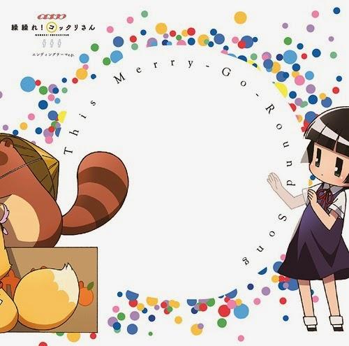 [MUSIC] Atsushi Suemitsu – This Merry-Go-Round Song (Single) (2014.11.26/MP3/RAR)