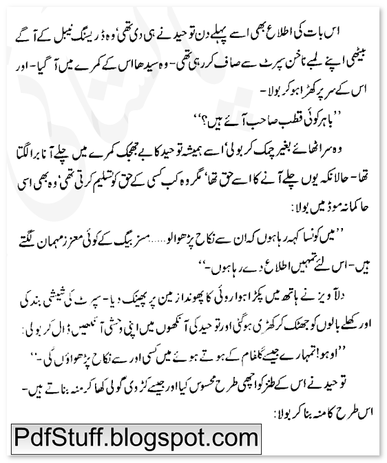 Sample Page of the Urdu novel But Shikan by Bushra Rehma