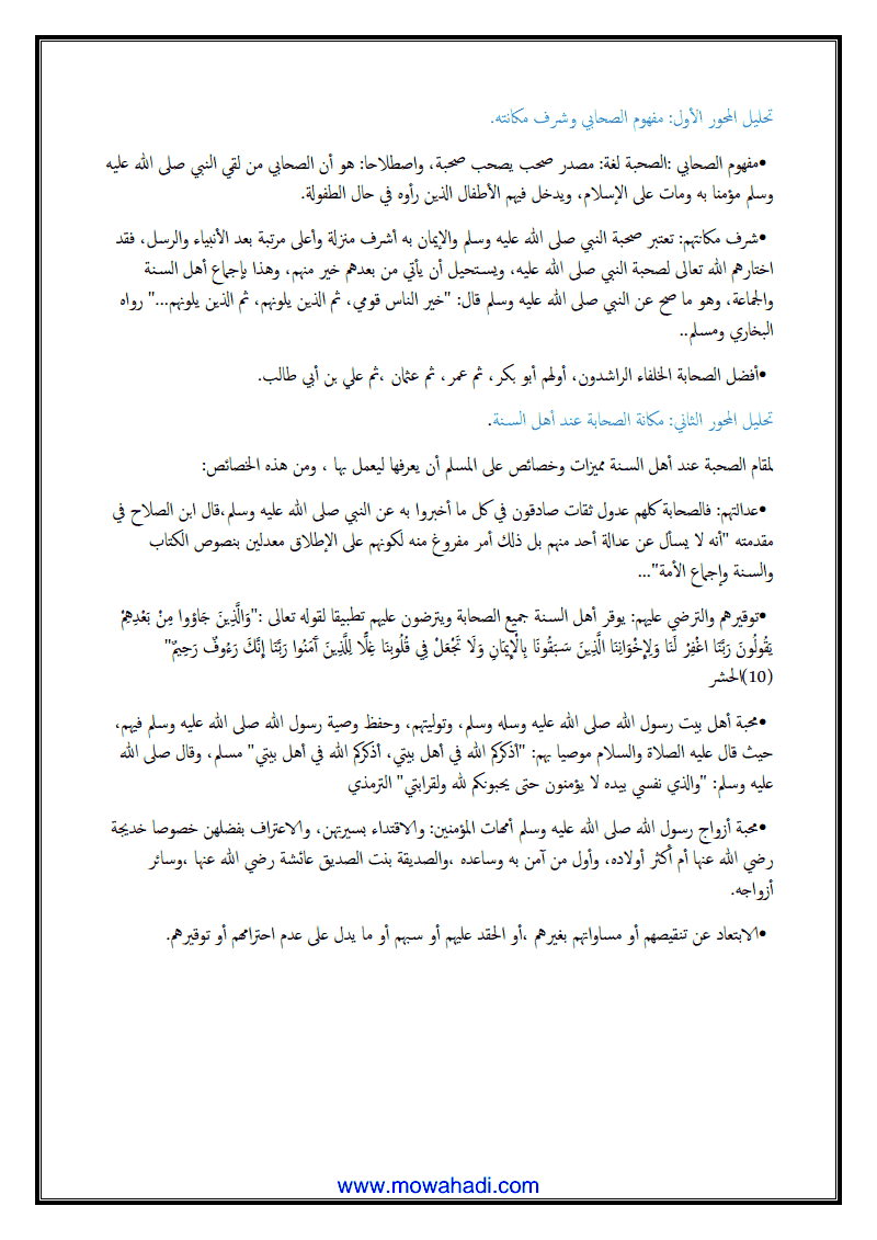 الصحابة و مكانتهم في الاسلام