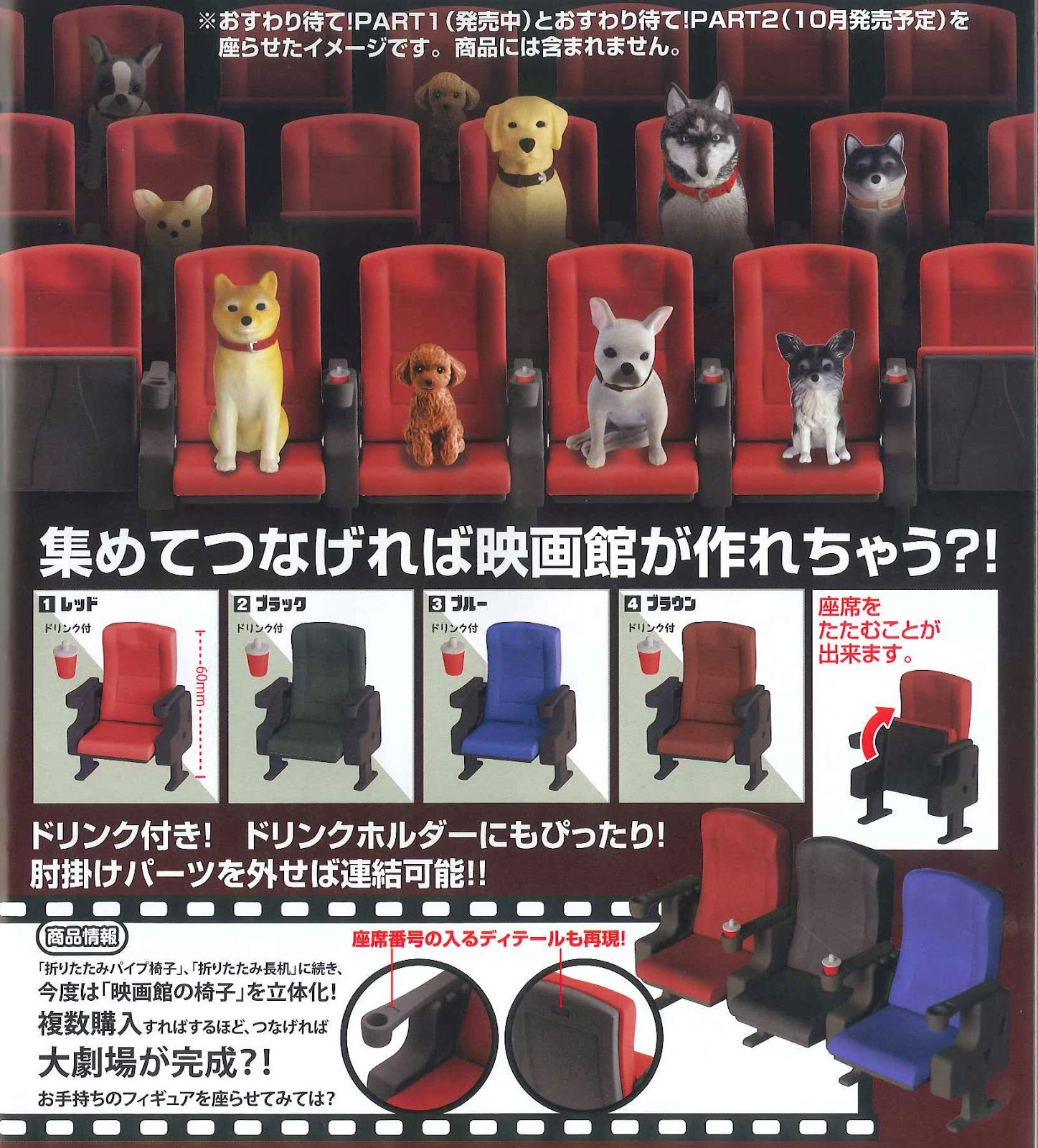 Big Theater Small Chair