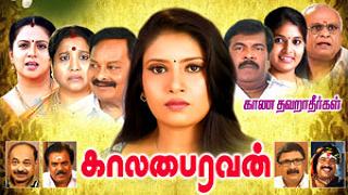 Kaalabairavan - Episode 175