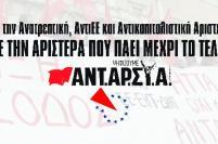 ΑΝΤΑΡΣΥΑ ΗΡΑΚΛΕΙΟΥ ΑΤΤΙΚΗΣ