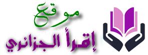 موقع إقرأ الجزائري   شبكة للتعلم نت