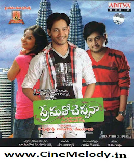 Prematho Cheppana Telugu Mp3 Songs Free  Download -2012