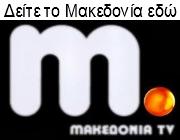 http://www.maktv.gr/Live