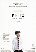 Kino pro Alekseeva (2014) ()