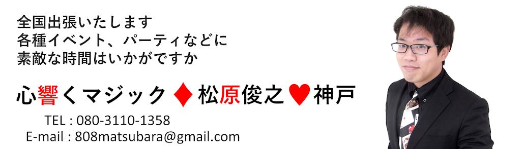 ♦心響くマジック♥松原俊之♦神戸のマジシャン♥