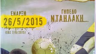 Ξεκίνησε το 2ο τουρνουά ποδοσφαίρου στο Νταηλάκη