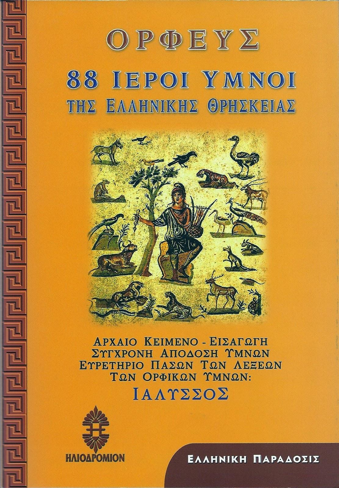 http://www.heliodromion.gr/el/ekdoseis/seira/225-88-ieroi-hymnoi