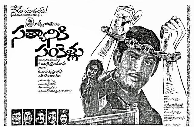 Satyaniki Sankellu Telugu Mp3 Songs Free  Download  1974