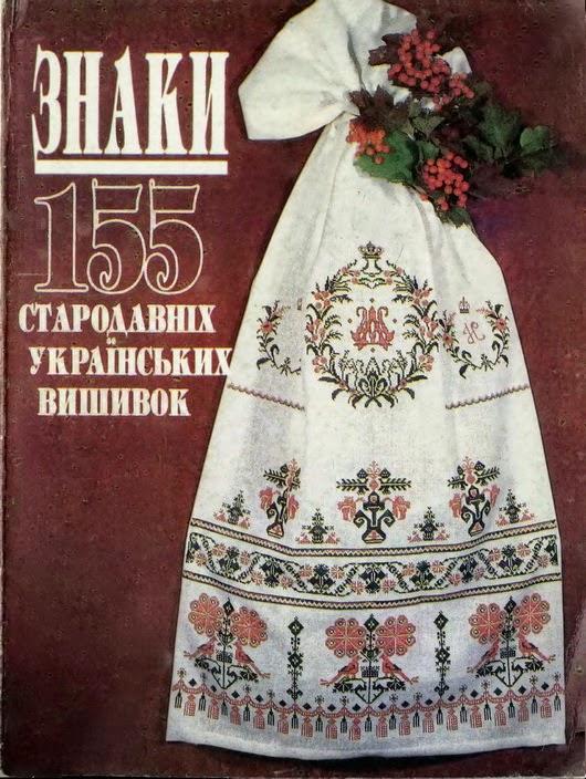 Знаки 155 стародавніх українських вишивок, Островська Тетяна