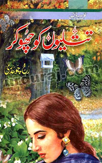 Titlion Ko Choo Kar (Romantic Urdu Novels) By Rukh Chaudhary