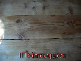 Κατασκευή Δεντρόσπιτου