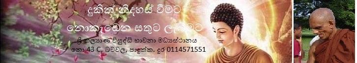 Buddhism by Visuddhi