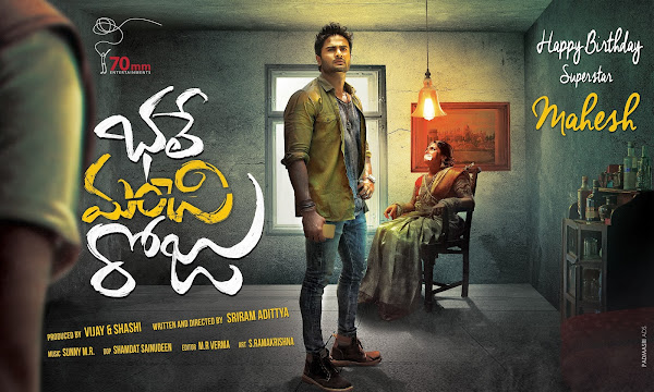 bhale manchi roju first look wallpaper
