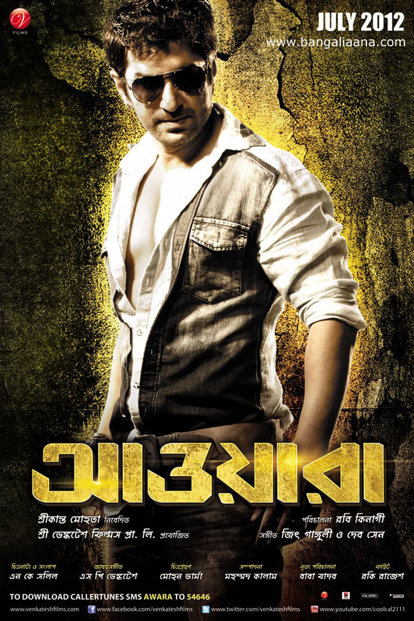 awara 2012 kolkata bangla full movie online watch watch