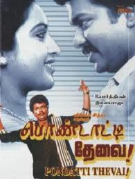 Pondatti Thevai 1990 Tamil Movie Watch Online