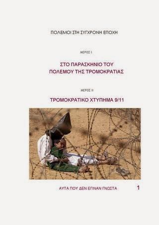 ΣΤΟ ΠΑΡΑΣΚΗΝΙΟ ΤΗΣ ΤΡΟΜΟΚΡΑΤΙΑΣ ΚΑΙ ΤΗΣ 9/11