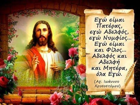 ΚΥΡΙΕ ΙΗΣΟΥ ΧΡΙΣΤΕ ΥΙΕ ΤΟΥ ΘΕΟΥ