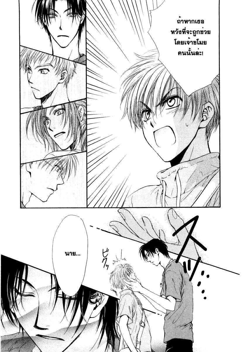 อ่านการ์ตูน Kakumei no Hi 7 ภาพที่ 9
