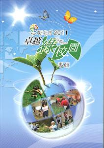 新北市2011卓越綠校園專輯