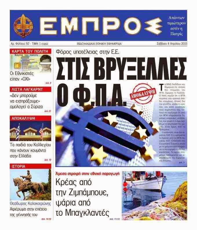 """Κυκλοφορεί η Εθνική εφημερίδα """"Εμπρός"""" (Φύλλο Νο 92)"""