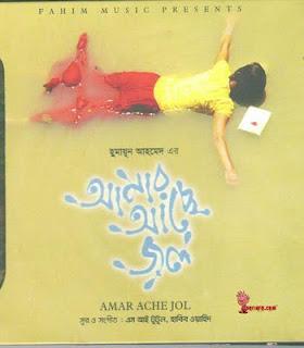 music zone bangla movie songs albumamar ache jol