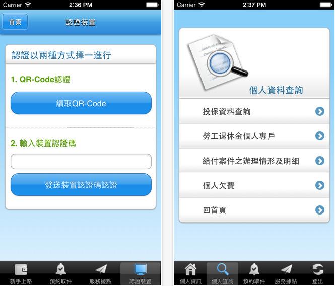 勞保局App - 讓你隨時都能掌握勞保/退休金權益
