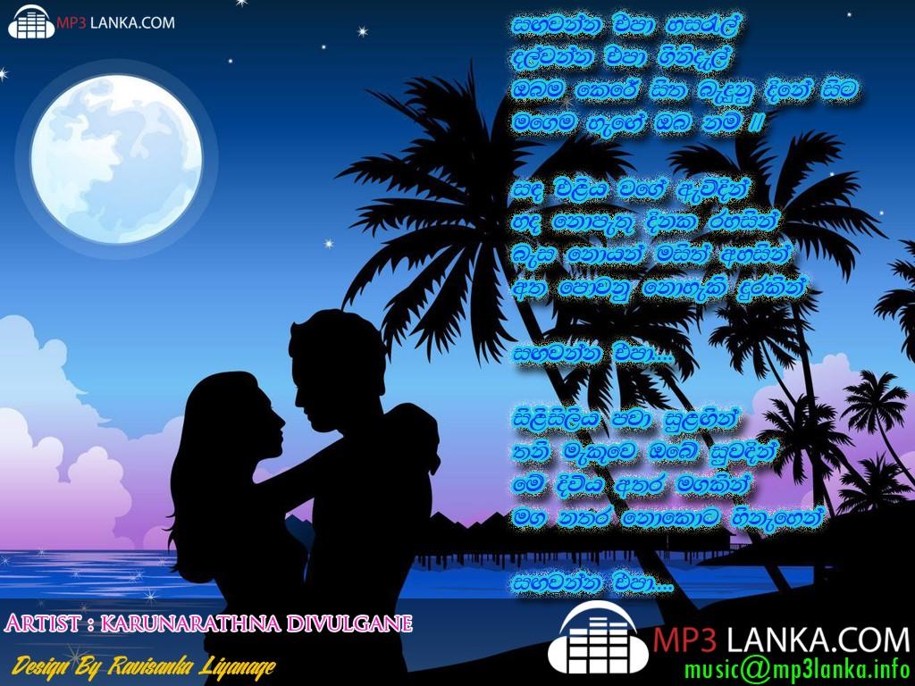 Sagawanna Epa Hasaral - Karunarathna Diwulgane