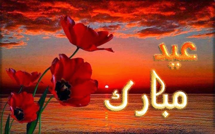 Eid ul Fitr Mubarak Greeting eCards 2014 Free Downloads