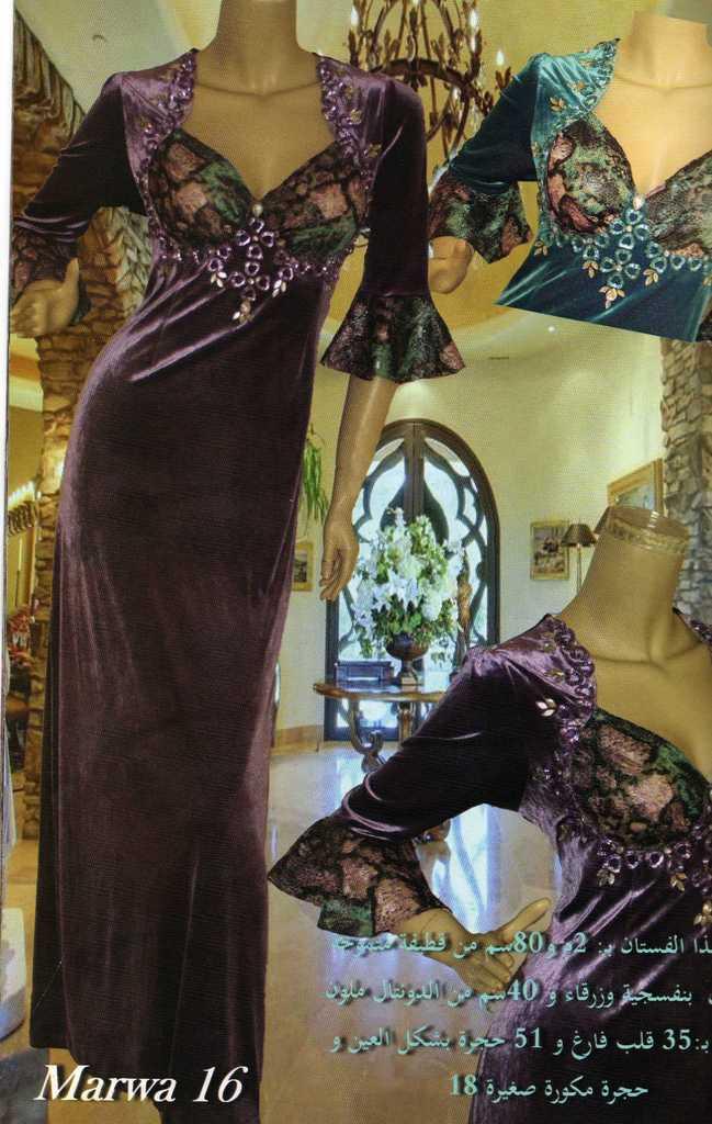 للبيت 2013 من مجلة مروة Magazine marwa robe d'interieur